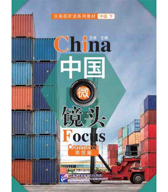 China Focus: Chinese Audiovisual-Speaking Course Intermediate Level (II) Commerce