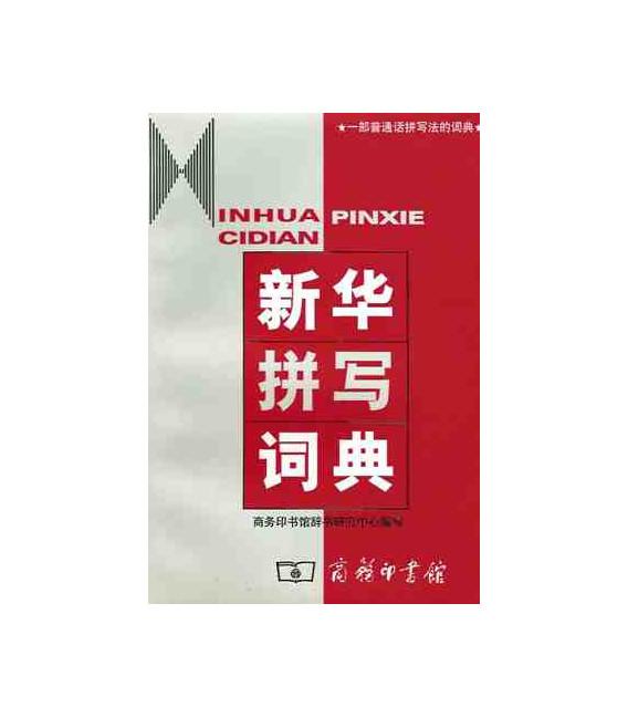 Xinhua Pinxie Cidian