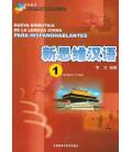 《新思维汉语》1(附MP3光盘)