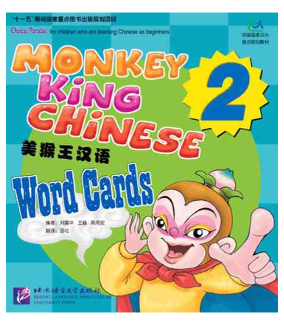 Monkey King Chinese- Word Cards School Level Edition 2