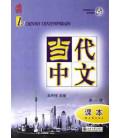 当代中文(第1册课本)(附赠MP3光盘1张)