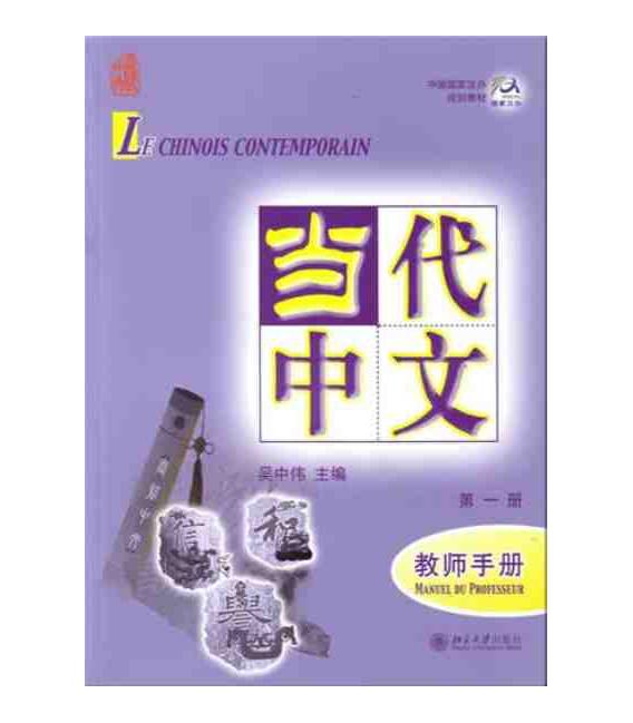 Le chinois contemporain 1. Manuel du professeur