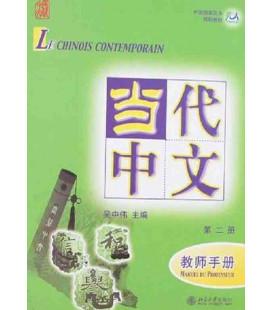 当代中文教师手册(第2版)(附光盘1张