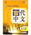 Le chinois contemporain 3. Cahier d'exercices