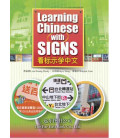 Learning Chinese with Signs (Simplified Character)