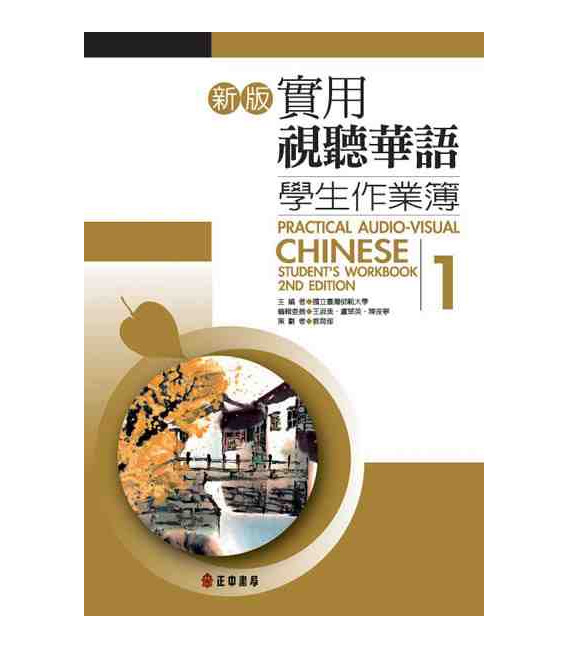 Practical Audio Visual Chinese 1 (Second Edition) Workbook