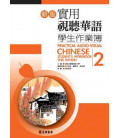 Practical Audio Visual Chinese 2 (Second Edition) Workbook