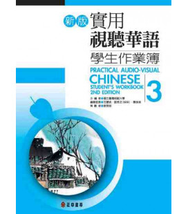 Practical Audio Visual Chinese 3 (Second Edition) Workbook
