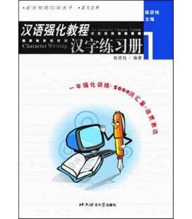 Chinese Characters and Reading 1- Workbook - Character Writing