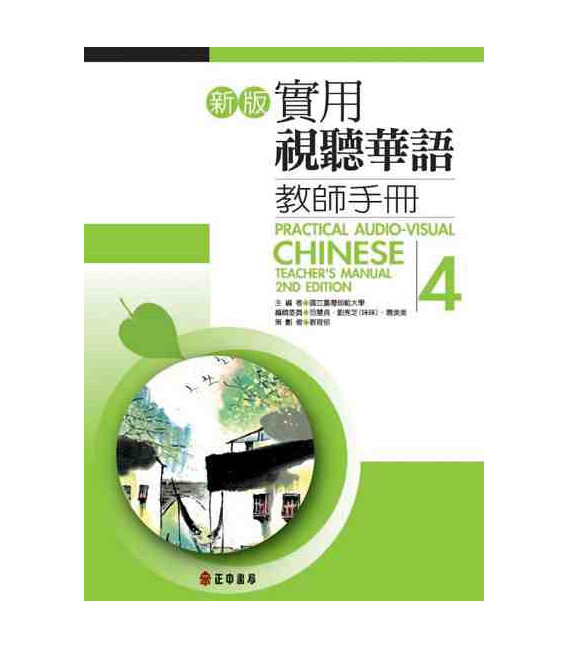 Practical Audio Visual Chinese 4 (Second Edition) Teacher's Manual