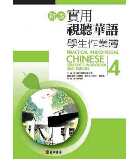 Practical Audio Visual Chinese 4 (Second Edition) Workbook