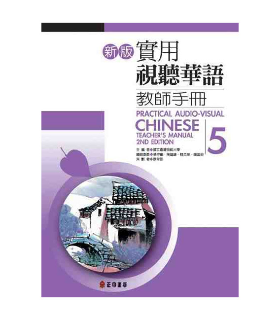 Practical Audio Visual Chinese 5 (Second Edition) Teacher's Manual
