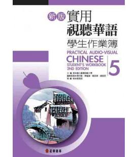 《实用视听华语(第二版)》5 练习册