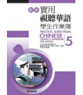 Practical Audio Visual Chinese 5 (Second Edition) Workbook