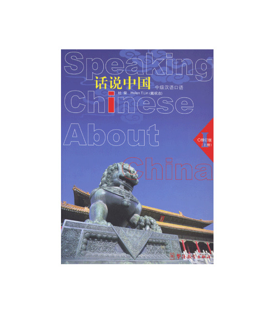 Speaking Chinese about China I (Revised Edition)