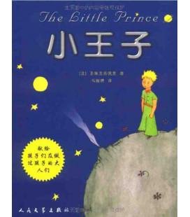"The little prince / Xiao Wangzi (versión en chino de ""El principito"")- Hardcore"