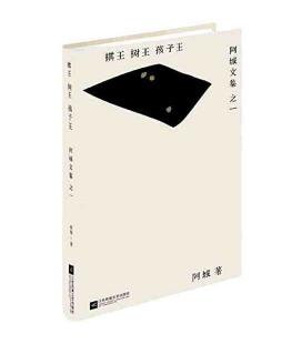 The King of Chess, Tree and Children (Versión en chino simplificado de 3 novelas de Ah Cheng)