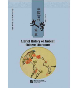 A Brief History of Ancient Chinese Literature