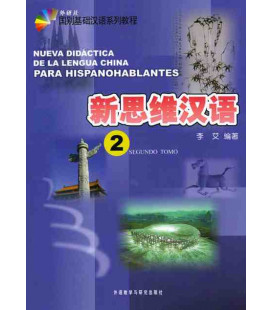 《新思维汉语》2(附CD光盘)