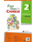 Easy Steps to Chinese 2 - Posters