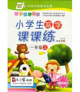 Cuaderno de escritura- Xiaoxuesheng xiezi kekelian 1. Part A