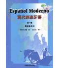 《现代西班牙语(教学参考书)》第一册