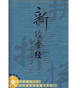 Biblia- Nuevo testamento (Versión en chino simplificado y pinyin) Incluye CD