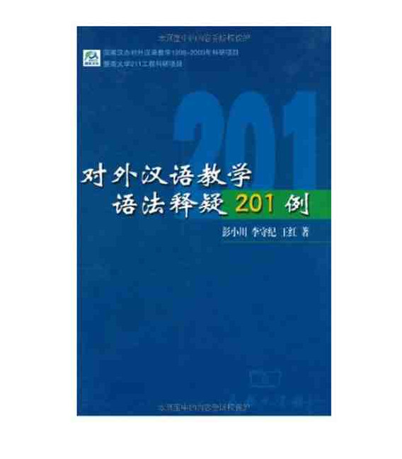 201 Cases of Grammar Doubts for Foreign Teaching Chinese as a Foreign Language
