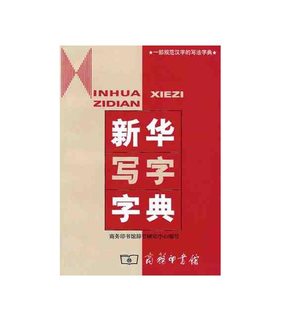 Xinhua Xiezi Zidian