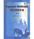 《现代西班牙语(课本)》第一册(附CD光盘)