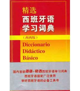 《精选西班牙语学习词典》