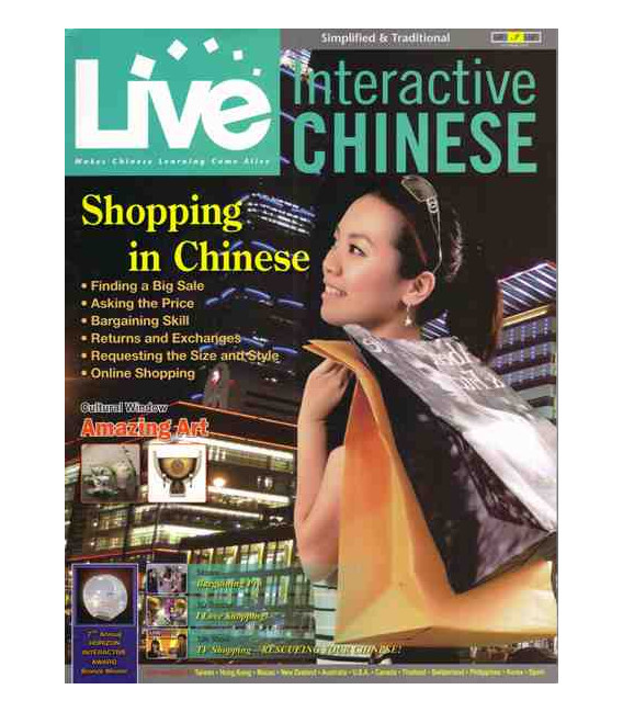 Live Interactive Chinese Magazine Vol 12. ( CD-ROM/MP3 + Tutorial DVD + Audio CD)