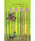 """Xunzhao Dongwu (""""Buscando una mascota"""") - Incluye CD MP3"""