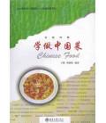 《学做中国菜》 (附DVD光盘)