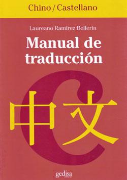Manual de traduccion Chino/español de Laureano Ramírez Bellerín.