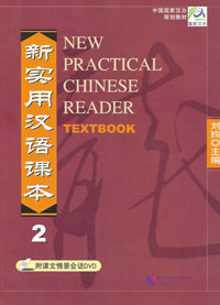chinese-reader-2-web.jpg