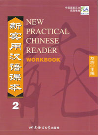 New Parctical Chinese Reade II Workbook.