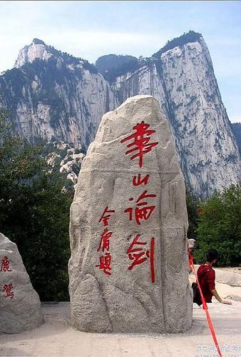 Marca en la cima norte del Monte Hua
