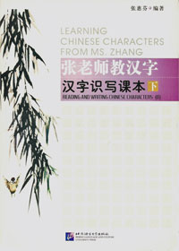 Reading and Writing Chinese Characters (B)