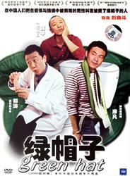 Una película china llamada ¨Green hat¨