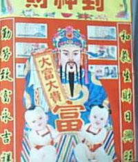 Imagen del dios chino de la fortuna caishenye