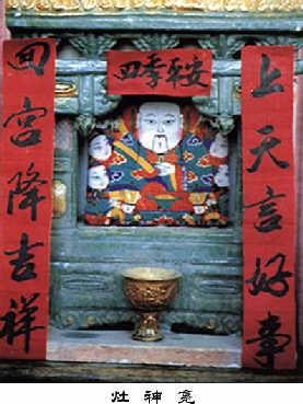 Estatua de zaowangye