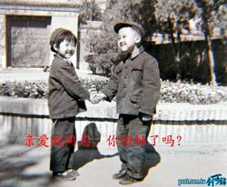 Dos niños se están saludando.