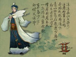 Zhuge Liang(un personaje muy famoso en la historia china)
