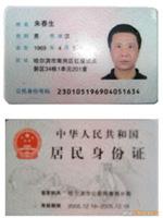 Un carnet de identidad de China