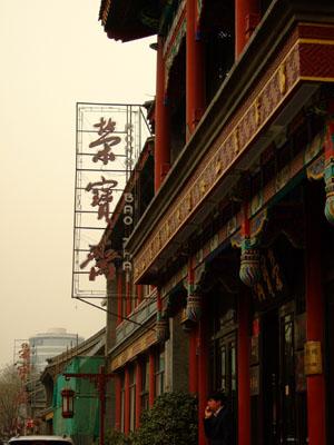 Vista de la tienda Rong Bao Zhai en Pekón