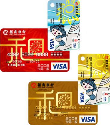 carte de credit de China Merchant Bank
