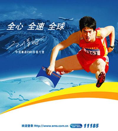 Liuxiang-EMS