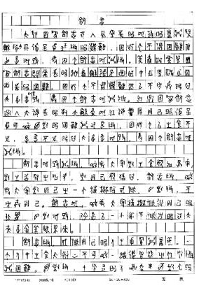 composition en anciens caracteres chinois
