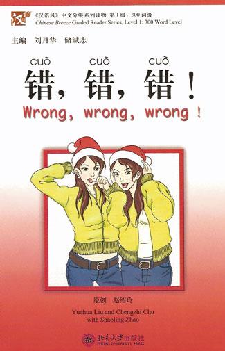 WRONG WRONG WRONG